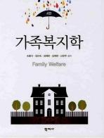 가족복지학(제4판)(4판)(양장본 HardCover)