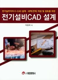 전기설비CAD 설계