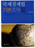 국제경제법 기본조약집(11판)