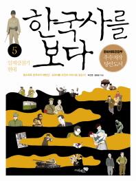 한국사를 보다. 5: 일제 강점기 현대