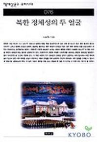 북한 정체성의 두 얼굴(책세상문고우리시대 76)