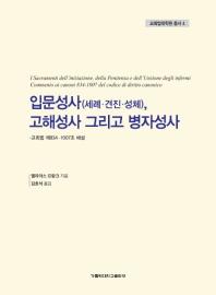 입문성사(세례 견진 성체), 고해성사 그리고 병자성사(교회법대학원 총서 4)