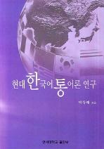 현대 한국어 통어론 연구(양장본 HardCover)