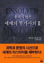 풀리지 않은 세계의 불가사의 2