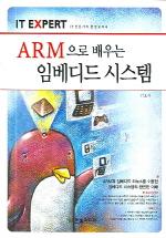 ARM으로 배우는 임베디드 시스템(CD1장포함)(IT EXPERT)