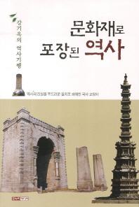 문화재로 포장된 역사