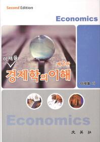경제학의 이해(2판)