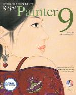 붓질의 PAINTER 9(CD1장포함)