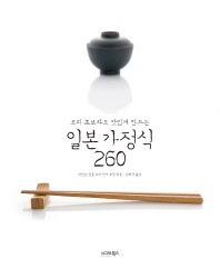 일본 가정식 260(요리 초보자도 맛있게 만드는)
