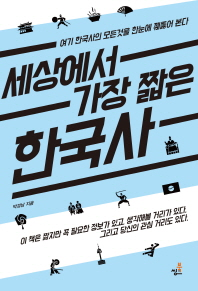 세상에서 가장 짧은 한국사
