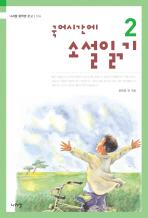 국어시간에 소설읽기 2