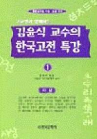 김윤식 교수의 한국고전특강 1