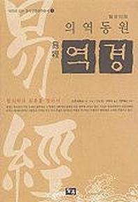 의역동원 역경(만화로 읽는 중국전통문화총서 1)