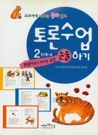호랑이보다 무서운 곶감(교과서에 나오는 동화 읽고 토론수업하기 `2-4)