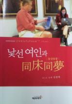 낯선여인과 동상동몽(2판)