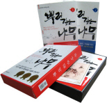 뿌리 깊은 나무 세트(춘작보희(신년 축하 그림 카드)포함)(전2권)