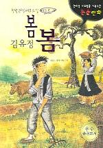 봄봄(한국문학논술만화)