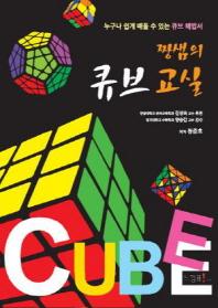 짱쌤의 큐브 교실