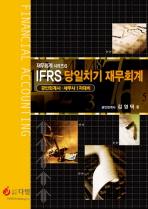 IFRS 당일치기 재무회계(공인회계사 세무사 1차대비)(재무회계 시리즈 6)