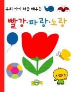 빨강 파랑 노랑(우리 아이 처음 배우는 5)(보드북)