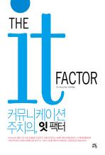 커뮤니케이션 주치의 잇 팩터(THE IT FACTOR)