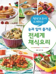 눈과 입이 즐거운 전세계 채식요리(헬렌 도론이 소개하는)