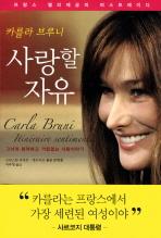 사랑할 자유: 카를라 브루니