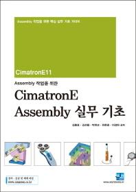 CimatronE Assembly 실무 기초