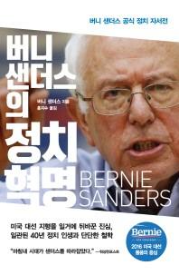 버니 샌더스의 정치 혁명