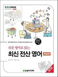 최신 전산 영어(쉬운 영어로 읽는)(IT Cookbook 한빛 교재 시리즈 120)
