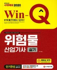 2020 Win-Q 위험물산업기사 실기 단기완성
