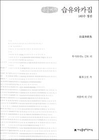 습유와카집(큰글씨책)