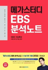 고등 국어문학 수능특강(2021)(2022 수능대비)(메가스터디 EBS 분석노트)