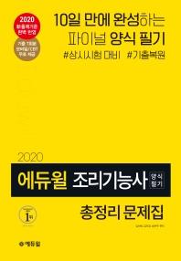 조리기능사 양식 필기 총정리 문제집(2020)(에듀윌)