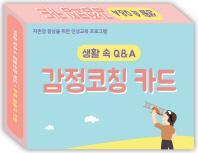 생활 속 Q&A 감정코칭카드