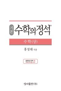 기본 수학의 정석 수학(상)(개정판 12판)(양장본 HardCover)