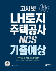 LH 한국토지주택공사 NCS 기출예상(2020 하반기)