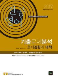 전공영어 기출문제분석: 출제경향과 대책(2017) #