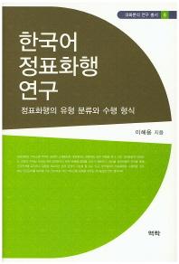 한국어 정표화행 연구(대화분석 연구 총서 6)(양장본 HardCover)