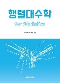 행렬대수학 for Statistics
