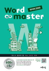 Word Master(워드마스터) 하이퍼 2000(개정판)(워드마스터 시리즈)