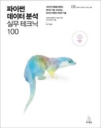 파이썬 데이터 분석 실무 테크닉 100(위키북스 데이터 사이언스 시리즈 59)