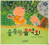 숲속의 음악회(우리아이 감성발달 코코베베)(보드북)