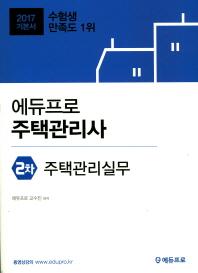 주택관리실무(주택관리사 2차 기본서)(2017)(에듀프로)