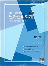 원가관리회계 세트(2019)(10판)(전2권)