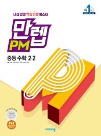 중학 수학 중2-2(2019)(만렙PM)