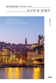 포르투갈 문명기(세계대항해와 파두의 나라)