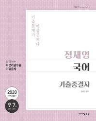 정채영 국어 기출종결자(2020)