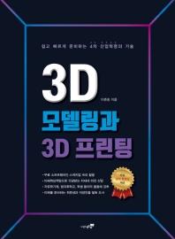 3D 모델링과 3D 프린팅