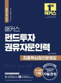 2021 해커스 펀드투자권유자문인력 최종핵심정리문제집(개정판)